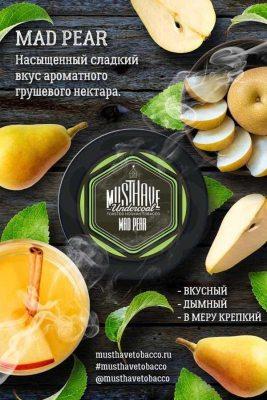 MustHave / Mad Pear(Pear系:Green Apple系=2:1ぐらいのMix、良く出来た洋梨の香りと思っても吸える)