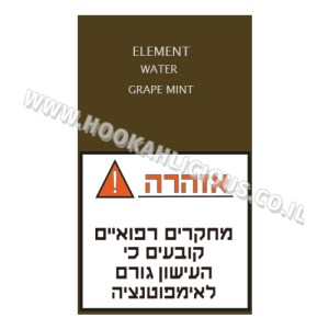 (ענבים אייס) ELEMENT WATER Grape Mint