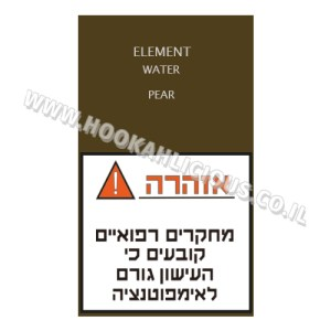 (אגס) ELEMENT WATER Pear