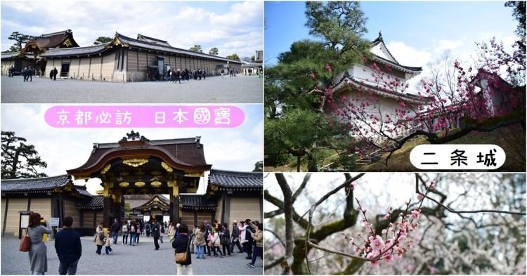 京都||二条城@日本國寶,世界遺產,夜櫻勝地,德川家康的家。