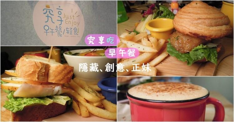 台中西屯||隱藏版早午餐搞創意@正妹駐店、免服務費、自拍打卡IG牆。