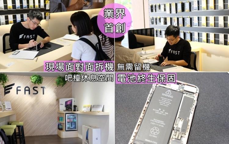 彰化員林  iPhone換電池終生保固,Mac、iPad維修唯一推薦Fast維修中心!