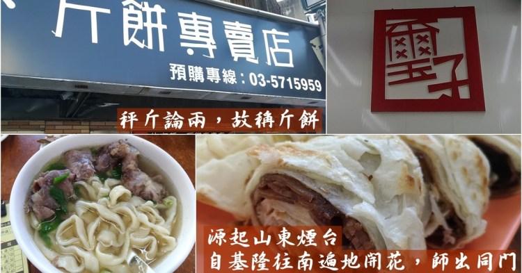 新竹美食||璽子牛肉麵、斤餅專賣店,每日限購,新竹動物園周邊必吃排隊美食!!