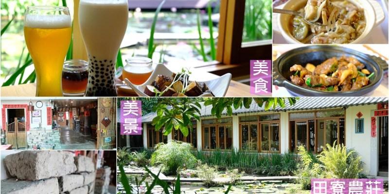台中南屯||田寮農莊,隱藏版總舖師的手路菜,給你滿滿古早味農家菜的景觀餐廳