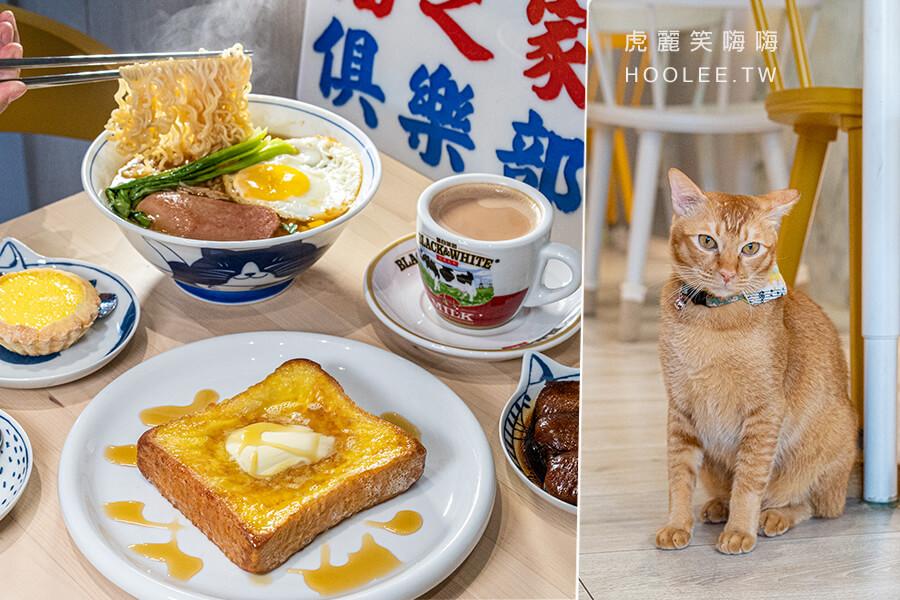 貓之家俱樂部(高雄)香港老闆的港式餐廳!有無敵可愛貓店長,激推出前一丁湯麵及港式蛋塔