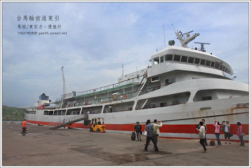馬祖旅遊,台馬輪南竿行,台灣到東引島交通指南
