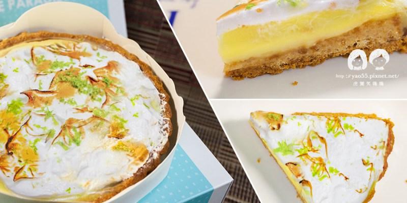 【美食】網購|甜食控的愛!亞尼克夢想村,戀上25度N檸檬派的酸甜