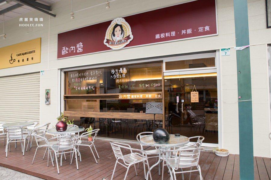 歐內醬鐵板燒 丼飯 定食 苓雅區 高雄 武廟市場