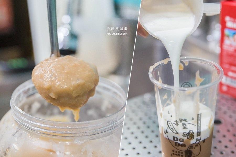 橙橘DEDe 苓雅 飲料店 芋泥拿鐵 NTD60(熱/冰)
