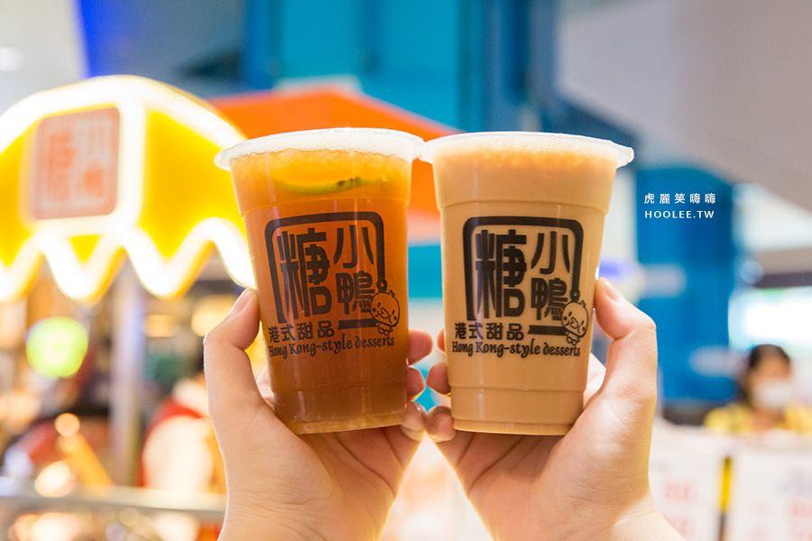 糖小鴨 港式甜品 夢時代 港式凍檸茶 港式絲襪奶茶 NTD120