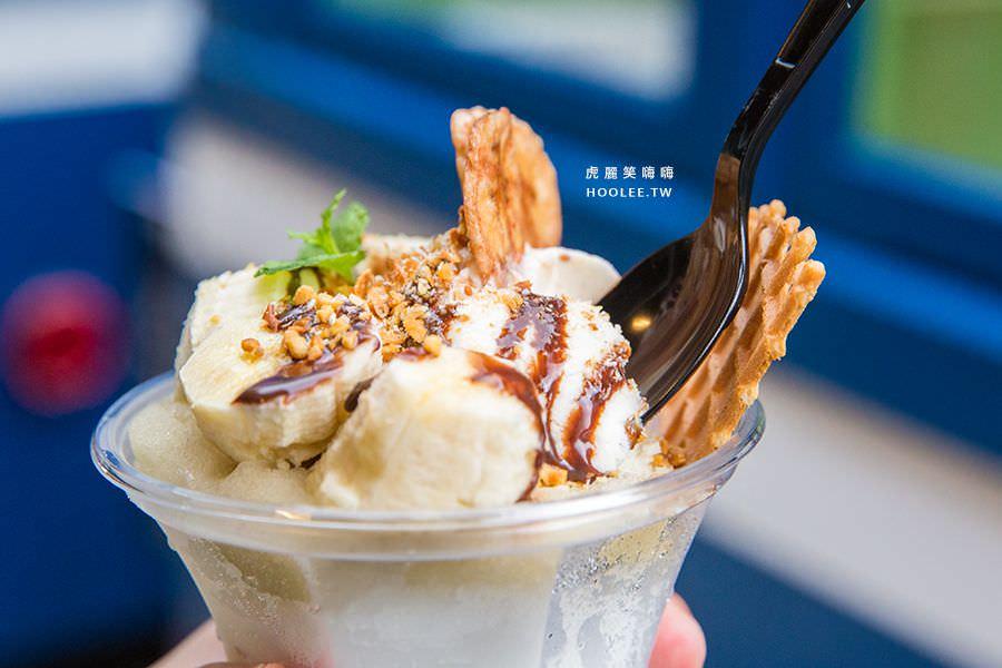 旗山車站 枝仔冰城 香Q旗山北蕉香蕉冰淇淋 NT$85 清冰+香蕉冰淇淋+旗山香蕉