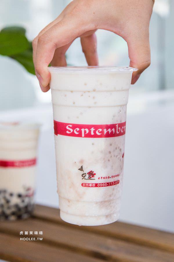 九月手作茶 芋頭鮮奶西米露 中杯NT$55 / 大杯NT$65