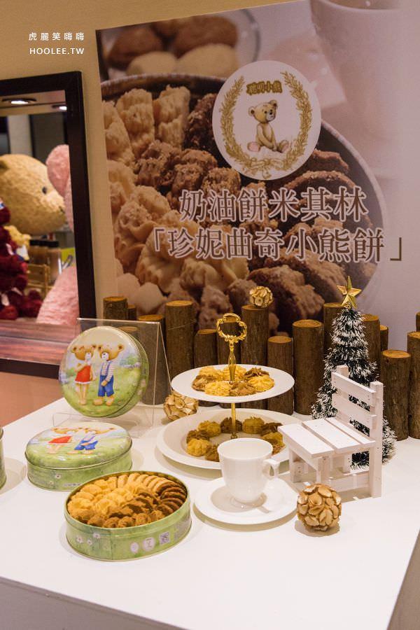 新光三越百貨 高雄左營店7週年慶 珍妮曲奇聰明小熊餅乾