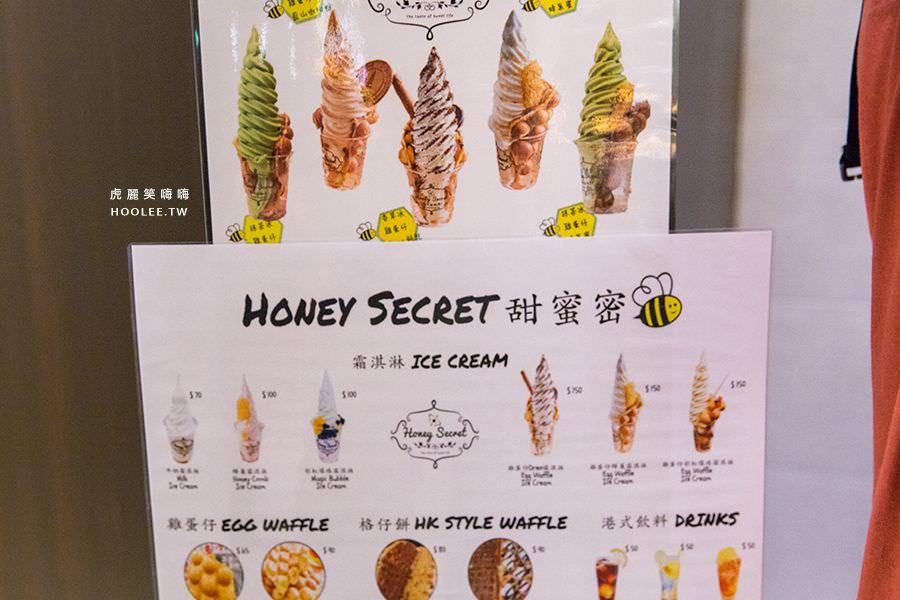 新光三越百貨 高雄左營店7週年慶 Honey Secrct 甜蜜蜜