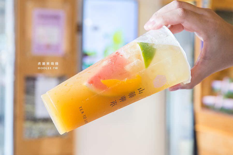山林艸木 台灣茶飲專門 夢露水果茶 NT$58