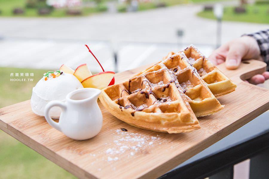 旺萊山愛情大草原 嘉義景點 幸福咖啡廳 冰淇淋水果鬆餅 NT$180