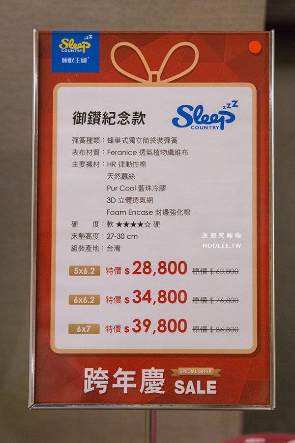 睡眠王國 高雄床墊 SleepCountry 御鑽,特價28,800元 原價63,800元