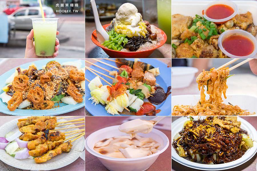 新關仔角夜市(檳城)Anjung Gurney挑戰12種必吃美食,夜市攻略!吃遍在地人推薦料理