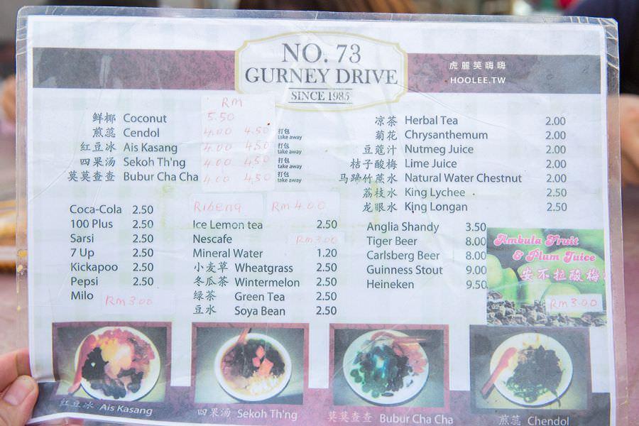 新關仔角夜市 Anjung Gurney 檳城美食 菜單