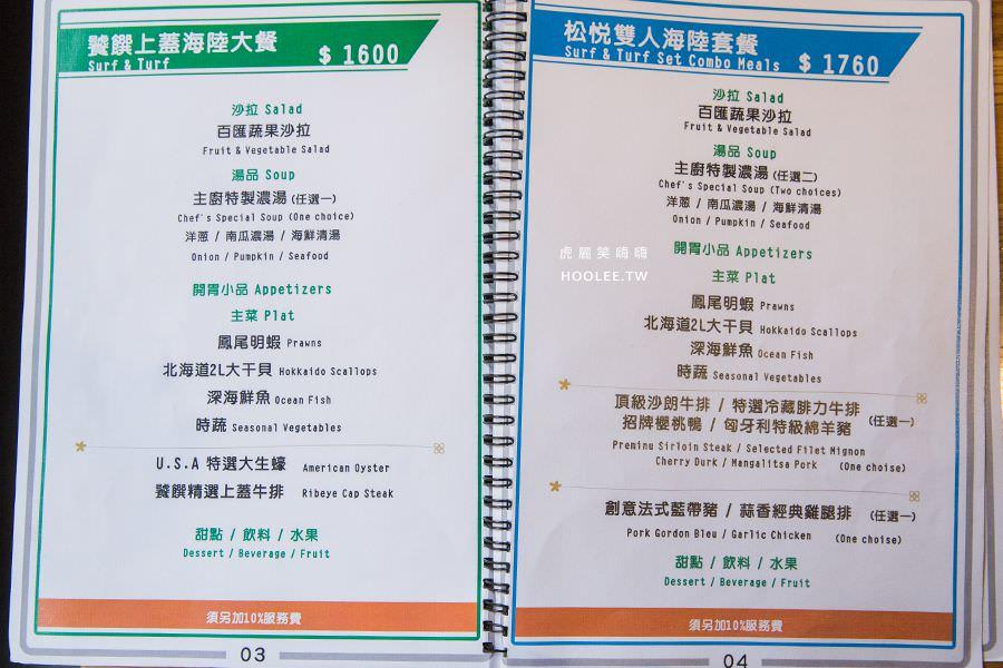 松悅鐵板燒 菜單