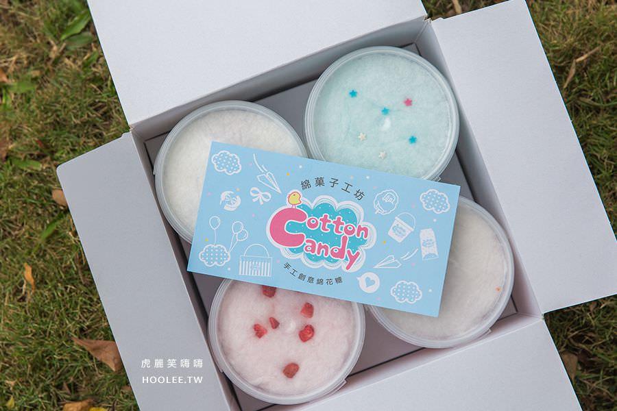 綿菓子工坊 高雄棉花糖 4桶棉花糖入 NT$325