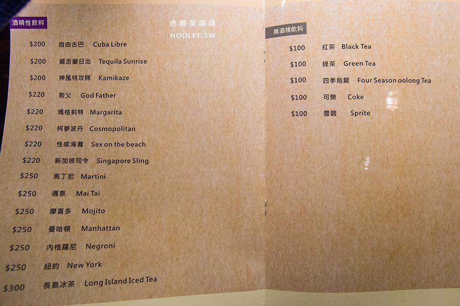 MO'Dan美式餐酒館 菜單