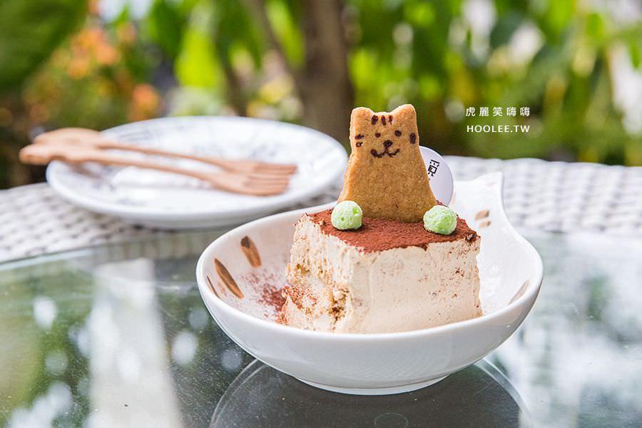 初覓手作餐坊 高雄貓咪主題餐廳 提拉米蘇 NT$80
