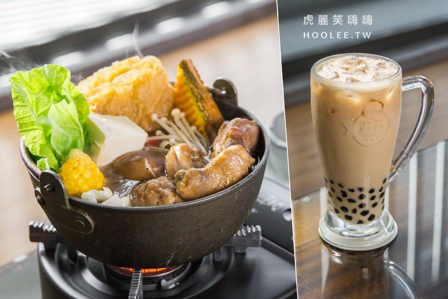 翰林茶館(台南)赤崁聚餐好地方!必嚐極濃國宴珍奶,一鍋兩吃的花雕雞火鍋