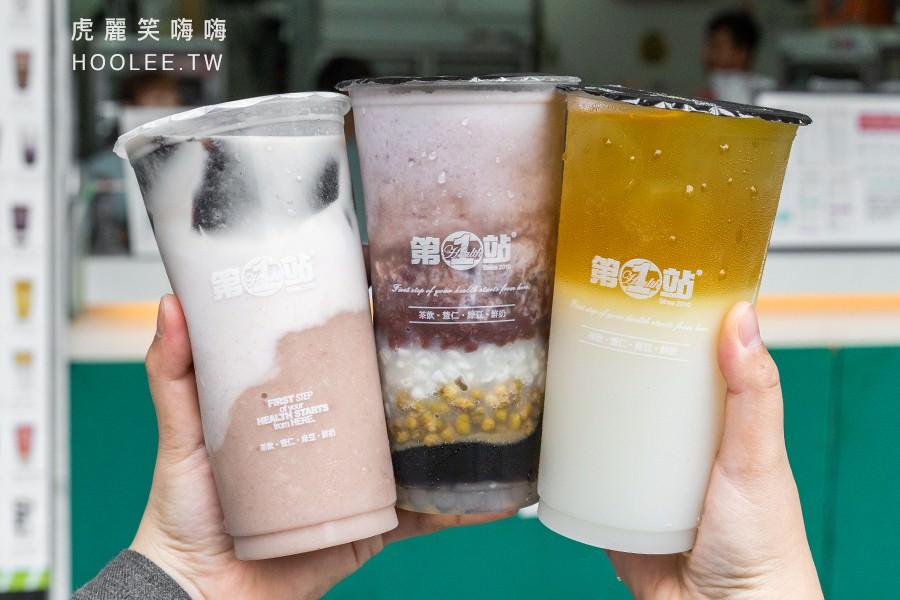 第一站健康飲品(台南)可以喝的甜點!超狂滿滿一杯都是料,必點紅豆鮮奶及芋頭鮮奶