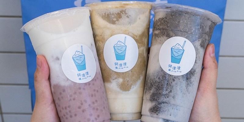 何涼涼(屏東)可愛漸層飲料店!人氣推薦綠豆沙鮮奶,超飽足必喝芋頭西米露