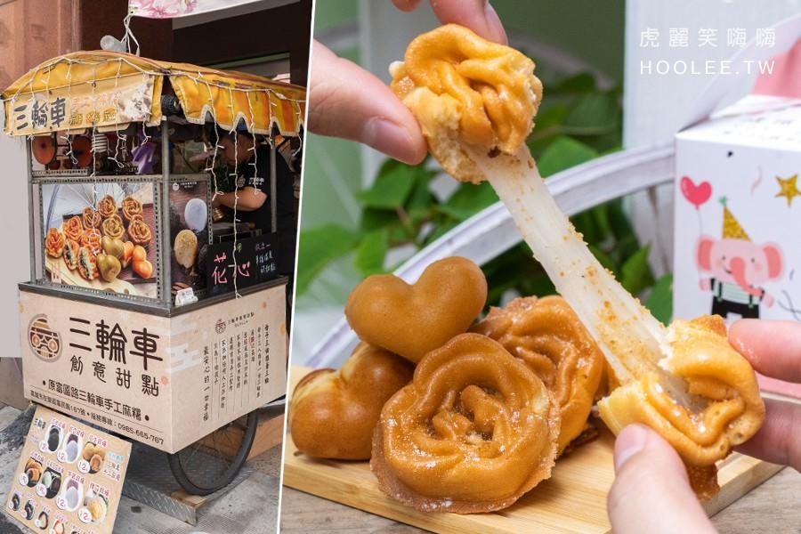 三輪車創意甜點(高雄)可愛的療癒點心!現烤花心鬆餅包手工麻糬,超級軟Q的珍珠內餡