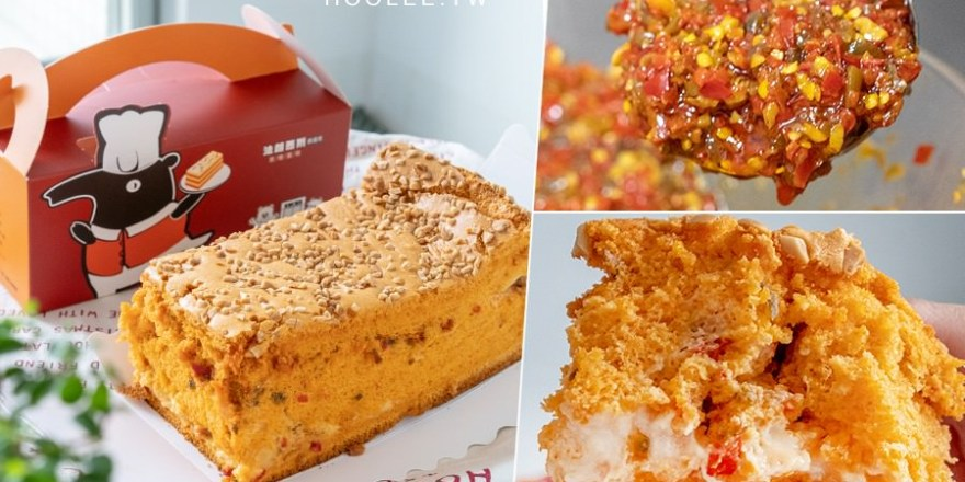 法朗西斯烘焙坊(高雄)創意古早味蛋糕!全台首創無敵辣蛋糕,還有起司夾心愈吃愈涮嘴