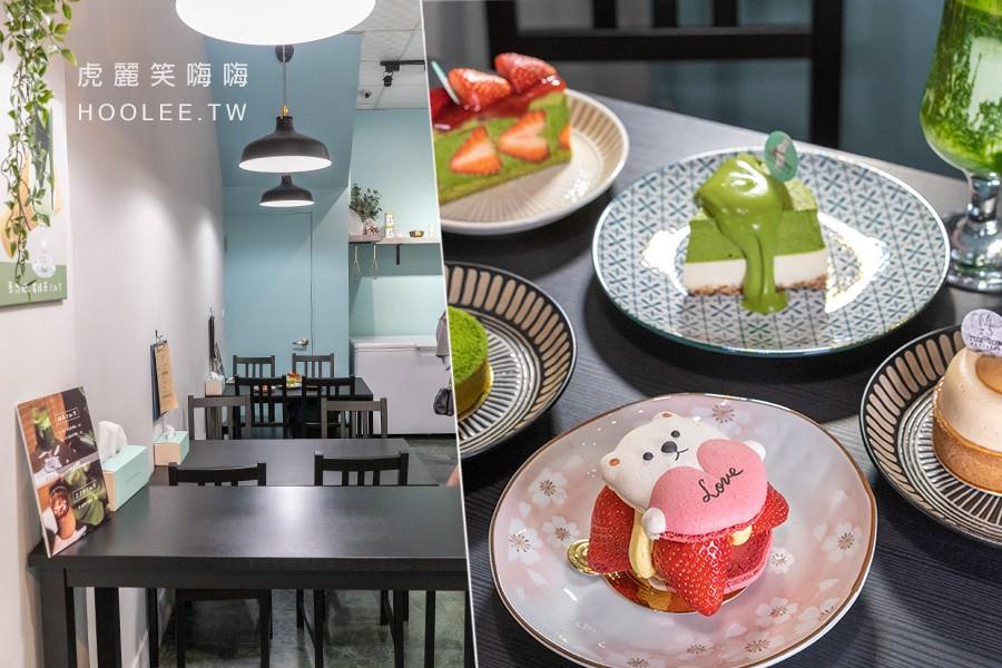 兔思糖法式甜點(高雄)抹茶控激推!法國藍帶主廚手作低糖甜點,草莓熊熊馬卡龍與手刷醇抹茶鮮乳