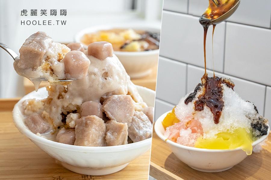 冰一點黑糖剉冰專門店(高雄)岡山隱藏版文青冰店!有芋圓的芋頭牛奶冰,咀嚼系5種配料黑糖剉冰