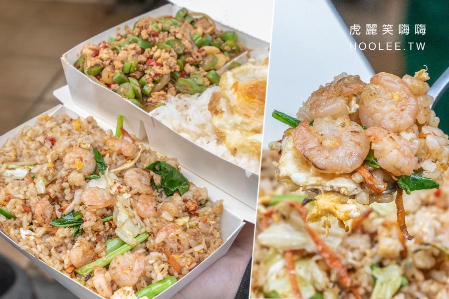 鳳泰味泰國料理(高雄)鳳山平價泰式料理!只賣30分鐘的隱藏版泰式炒飯,酸辣推薦打拋豬飯