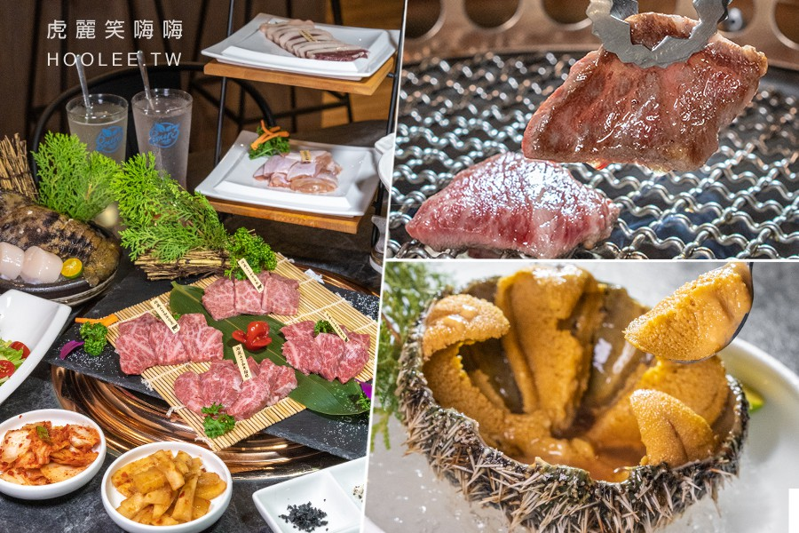 明燒肉(高雄)夜貓子肉控的燒烤店!日本A5冷藏和牛雙人套餐,活海鮮必吃澎湖馬糞海膽