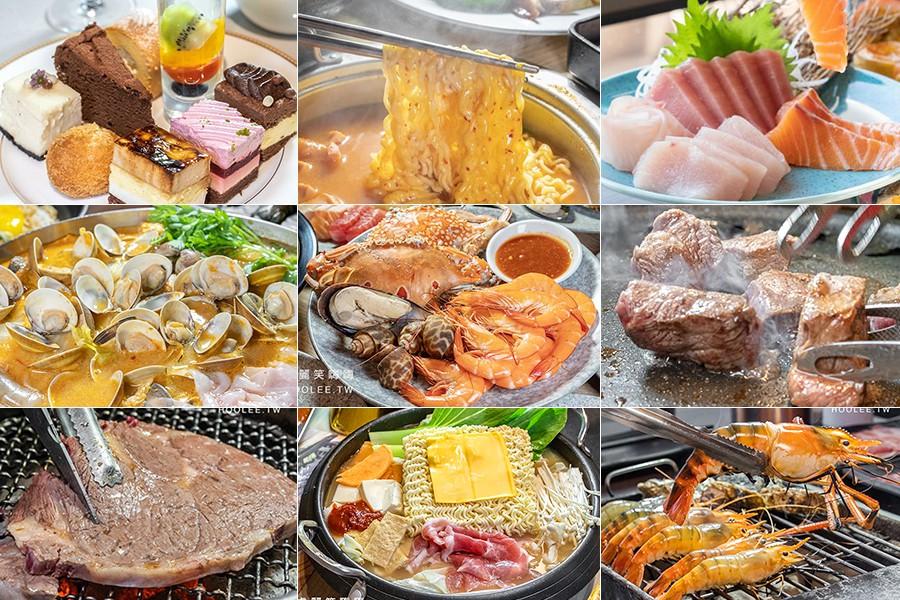 高雄吃到飽(懶人包)超過20間!飯店Buffet.火鍋.燒肉.素食.韓式料理.甜點推薦(2021.10更新)