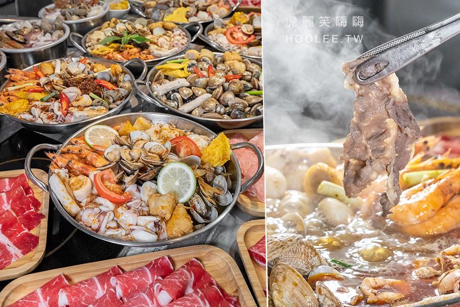 春囍打邊爐(高雄)全新升級版吃到飽!6種口味頂級海陸任你食,蛤蜊海鮮肉肉全部無限量供應