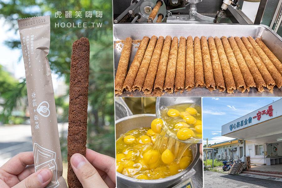 心路基金會一家工場(高雄)手工製作酥酥蛋捲!激推濃郁苦甜巧克力,必吃香蕉蛋捲及阿薩姆口味
