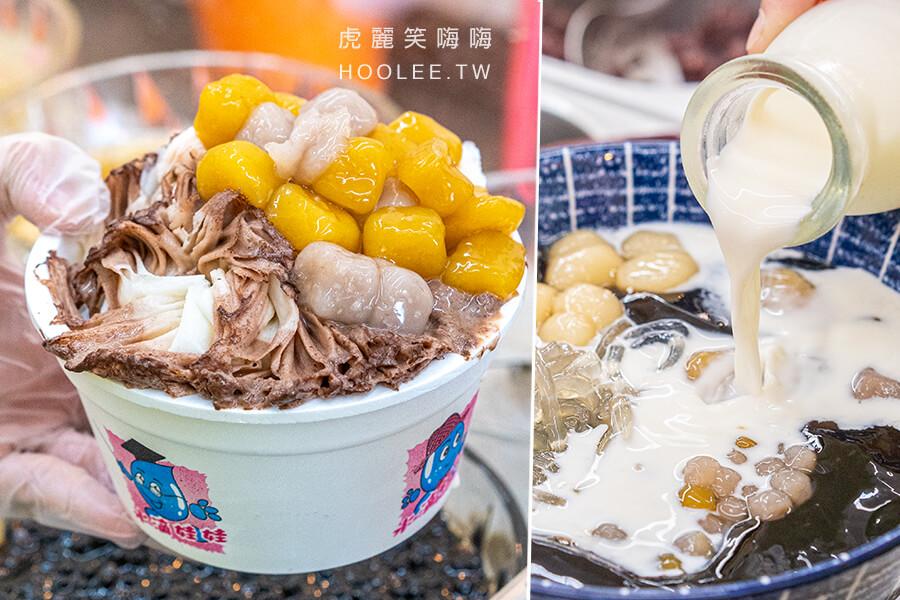 御天然綠豆湯(高雄)橋頭必吃甜品店!咀嚼系芋圓雙色雪花冰,加牛奶的QQ湯圓嫩仙草