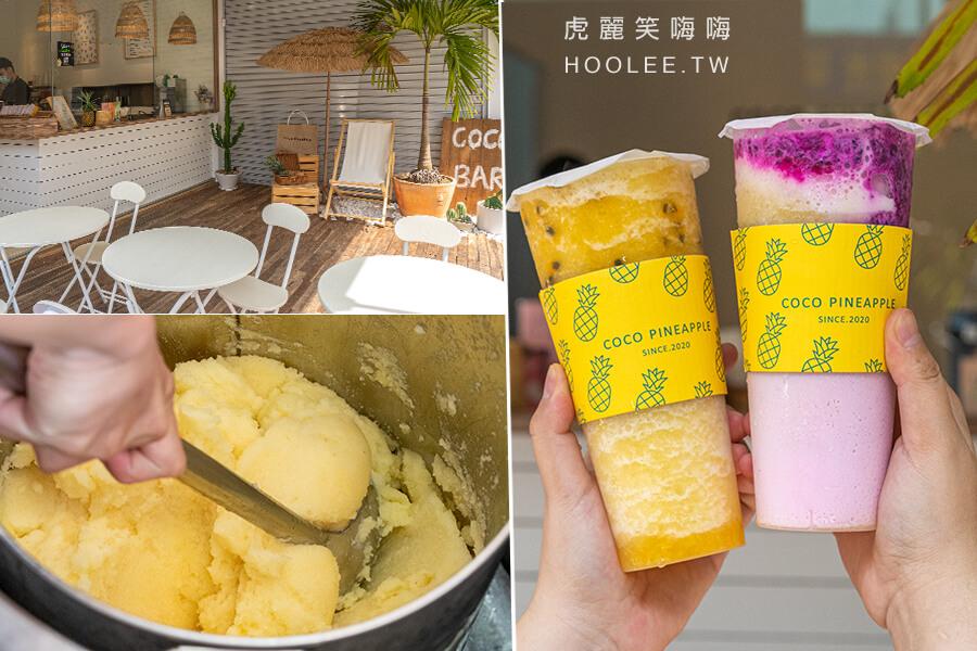 可可翁來 Coco Pineapple(高雄)南洋海灘風飲料店!酸甜百香果鳳梨冰沙,超療癒漸層粉紅泡泡