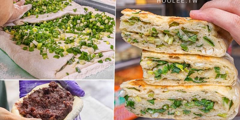 千層蔥花大餅(高雄)武廟市場必吃點心!滿滿都是蔥的三角蔥花餅,餡料爆多紅豆烤小餅