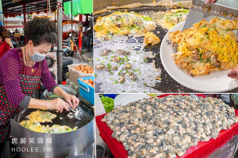 廟口蚵仔煎(高雄)苓雅市場30年老攤!金黃蚵仔煎加酸甜醬超涮嘴,要拿號碼牌的人氣美食
