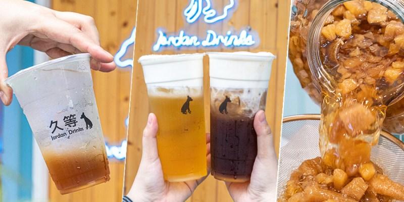 久等 Jordan(高雄)可愛狗狗LOGO飲料店!絕對必喝親釀柚子醋飲,帕瑪森起司奶蓋綠茶