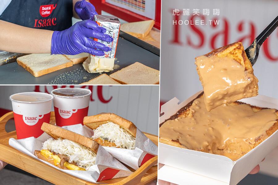 Isaac 明華店(高雄)韓國奶油吐司早午餐!MVP豪華蜂蜜芥末薯餅三明治,甜點必吃海鹽花生布丁吐司