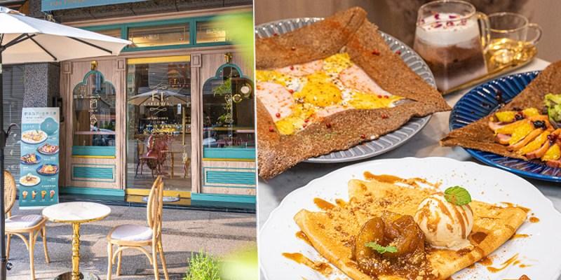 FT Café & Meal(高雄)優雅浪漫約會美店!法式經典薄餅起司三重奏,甜點必吃白蘭地焦糖燉蘋果