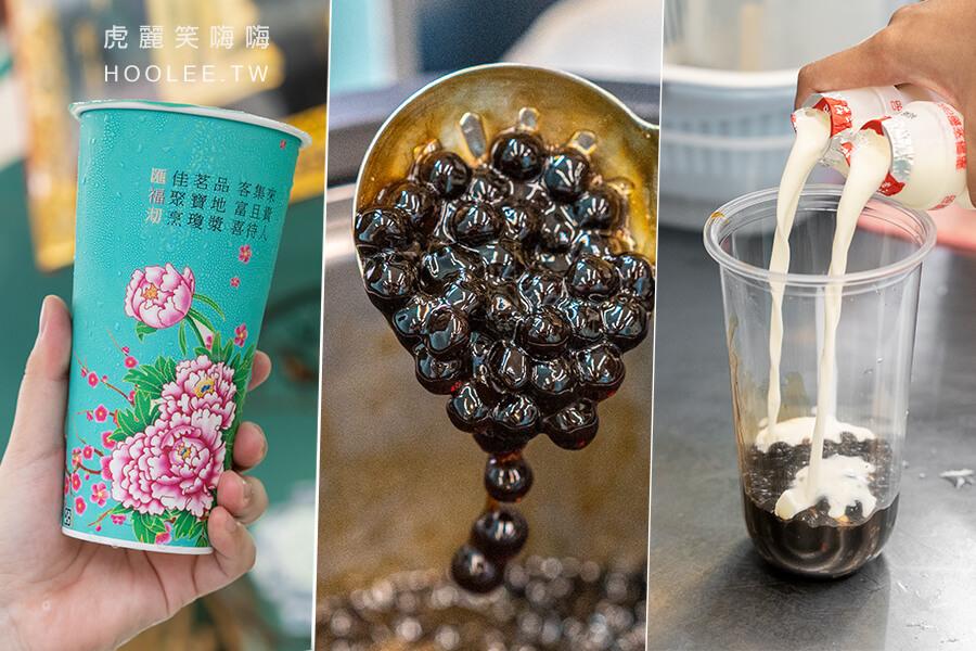 匯福沏(高雄)花花杯平價飲料店!必喝兩罐牛乳的黑糖珍珠真奶霜,酸甜戀愛感綠檸優多