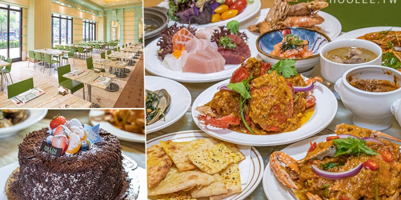 林皇宮森林百匯(高雄)Buffet吃到飽全新升級!印度料理.泰式咖哩蟹.日式鮭魚麵,還有超貼心的慶生蛋糕