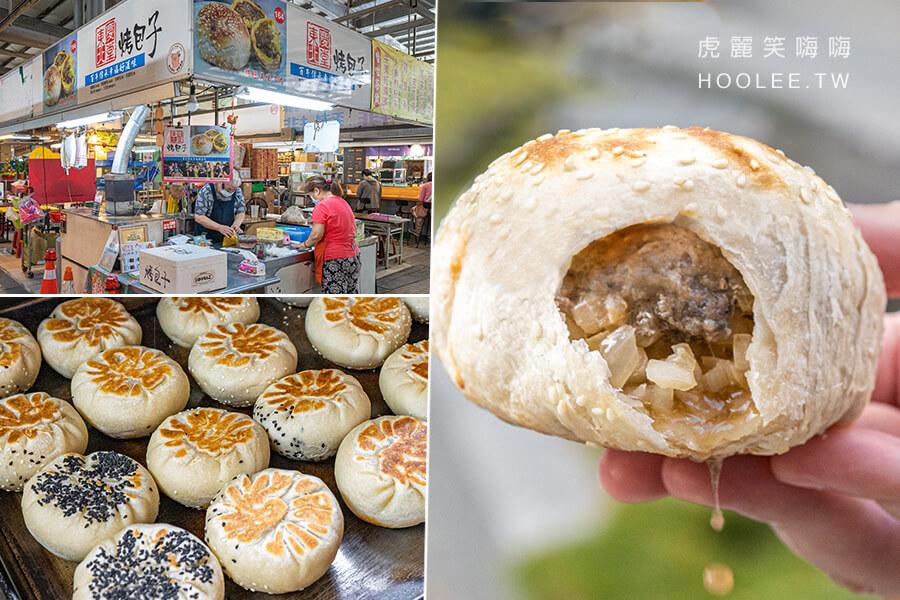 東慶北堂烤包子(高雄)龍華市場人氣小吃攤!滿滿餡料會爆汁的烤包子,激推黑胡椒乳酪豬肉包