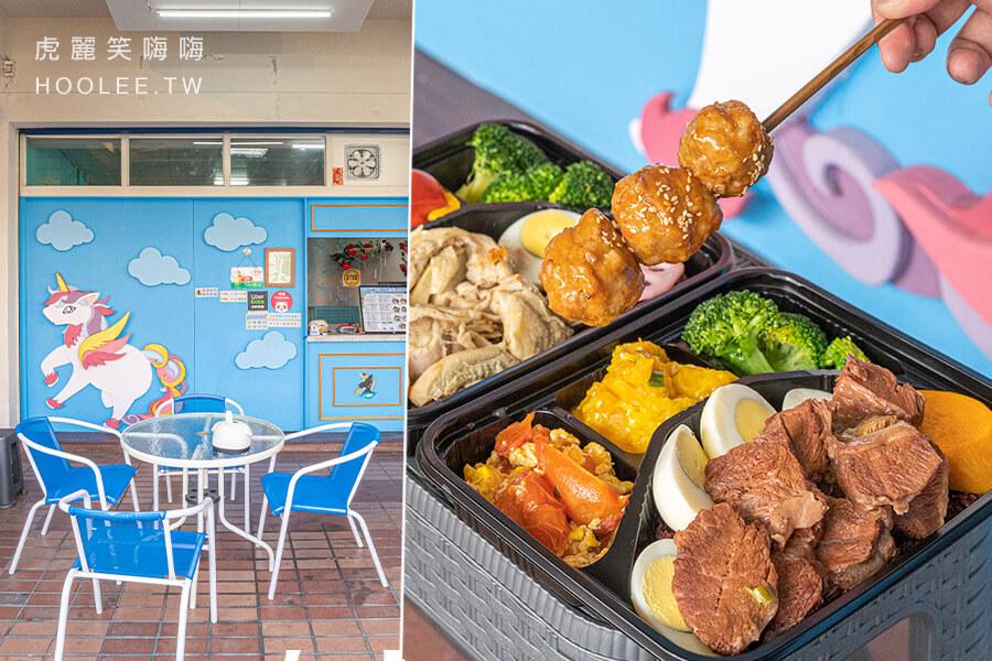 每一天減醣健康廚房(高雄)異國風味低卡餐盒!義式肉丸青醬雞雙拼飯,滿滿都是肉的雙份滷牛腱